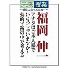あなたはご本人様でいらっしゃいますか~動的平衡の中で考える 未来授業~明日の日本人たちへ~
