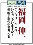 あなたはご本人様でいらっしゃいますか?動的平衡の中で考える 未来授業?明日の日本人たちへ?