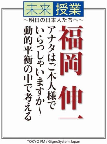 あなたはご本人様でいらっしゃいますか~動的平衡の中で考える 未来授業~明日の日本人たちへ~の詳細を見る