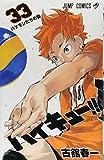 ハイキュー!! 33 (ジャンプコミックス)