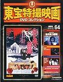 隔週刊 東宝特撮映画DVDコレクション 64号 2012年 3/27号 [分冊百科]
