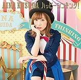 ハッピーシンキング!♪楠田亜衣奈のCDジャケット