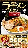 仙台ラーメンチケットVol.8