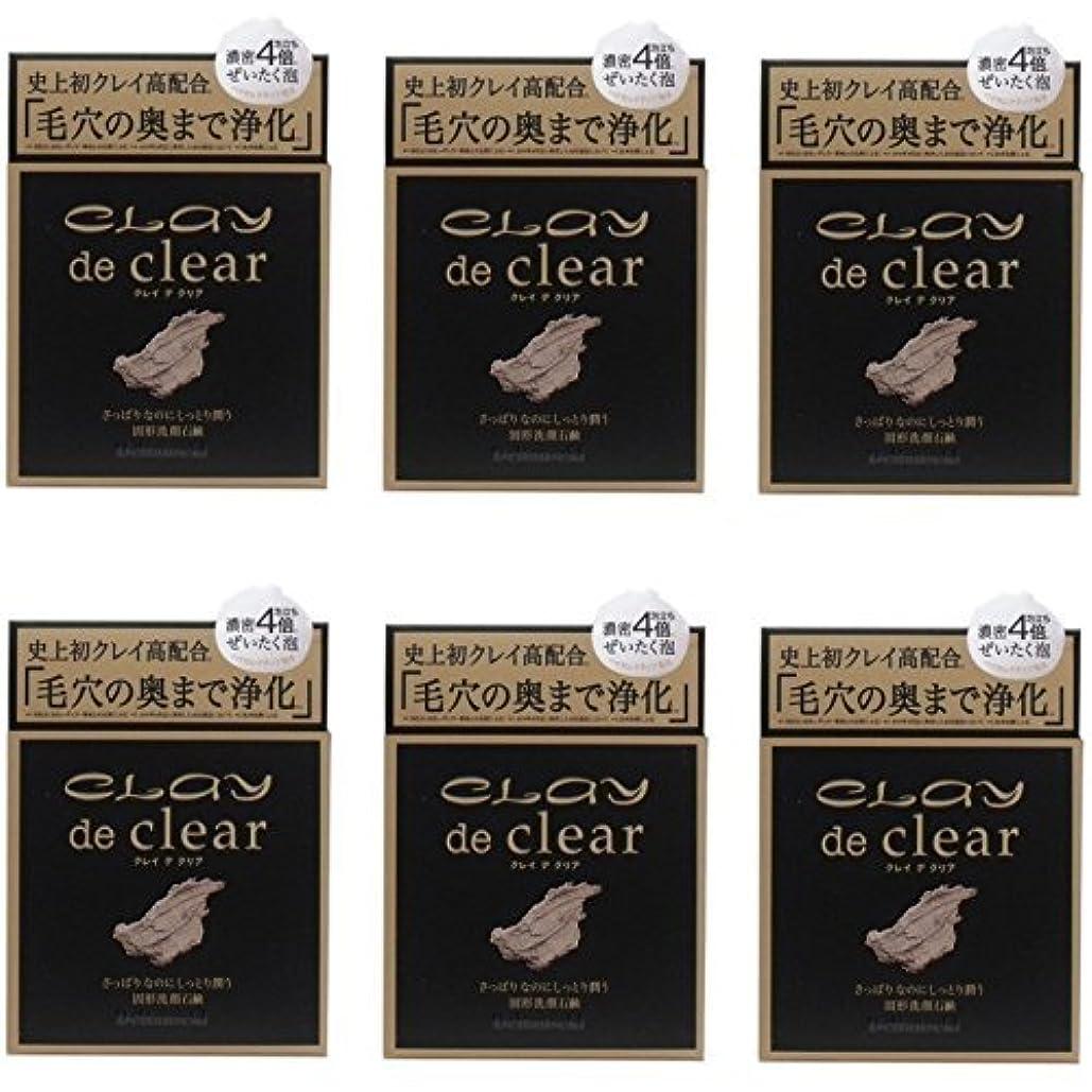 トランペット死の顎十分ではない【まとめ買い】クレイ デ クリア フェイシャルソープ 80g【×6個】