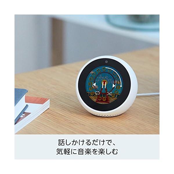 Amazon Echo Spot、ホワイト+ ...の紹介画像4