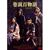巷説百物語 飛縁魔 [DVD]