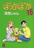ぽっかぽか 16 (YOUコミックス)