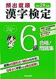 平成29年版 漢字検定6級 合格! 問題集
