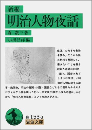 新編 明治人物夜話 (岩波文庫)の詳細を見る