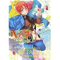 ヘタリア Axis Powers アンソロジー  (1) (バーズコミックス デラックス)