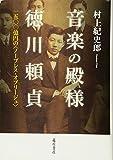 音楽の殿様・徳川頼貞 〔1500億円の〈ノーブレス・オブリージュ〉〕