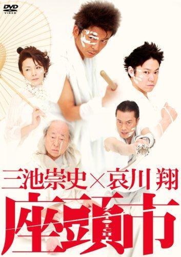 三池崇史×哀川翔 座頭市 [DVD]