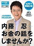 内藤忍お金の話をしませんか (日経ホームマガジン 日経マネー)