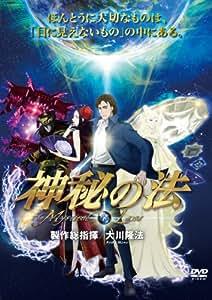神秘の法-The Mystical Laws- [DVD]