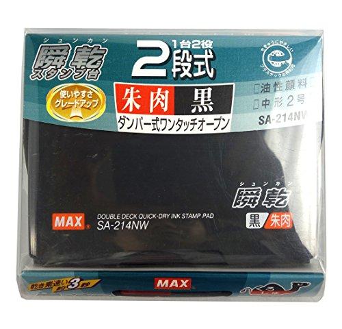 マックス 瞬乾 スタンプ台 2段 黒・朱 SA-214NW