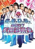 SSDS 2007 秋の診察会 [DVD] 画像