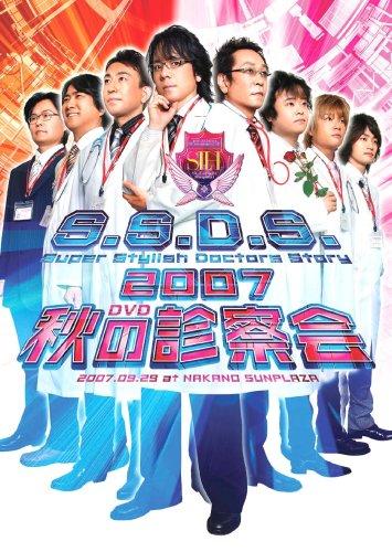 SSDS 2007 秋の診察会 [DVD]の詳細を見る