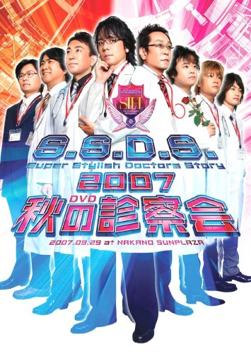SSDS 2007 秋の診察会 [DVD]
