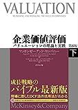 企業価値評価 第6版[下]―――バリュエーションの理論と実践