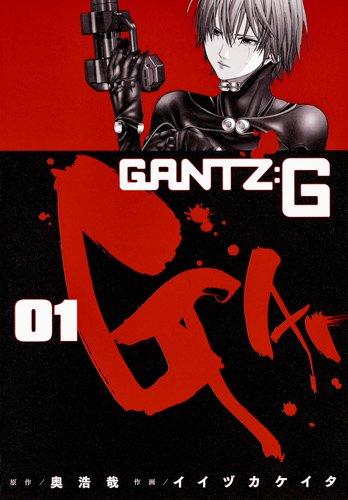 GANTZ:G 1 (ヤングジャンプコミックス)の詳細を見る