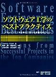 ソフトウェア工学のベストプラクティス ―ソフトウェア工学の真の工学への発展をめざして―
