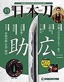 日本刀 13号 [分冊百科]