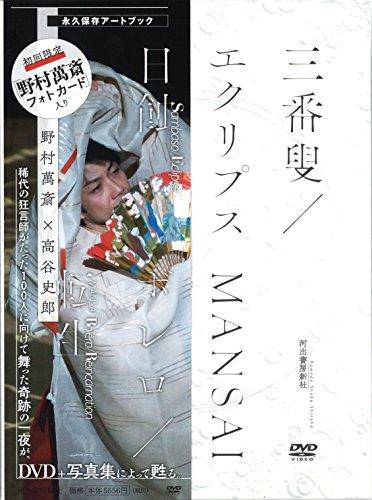 三番叟/エクリプス(日蝕) MANSAIボレロ/転生