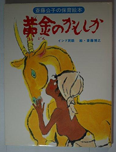 黄金のかもしか―インド民話 (斎藤公子の保育絵本)
