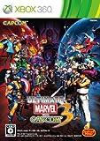 ULTIMATE MARVEL VS. CAPCOM(R) 3(アルティメットマーヴルバーサスカプコン3) - Xbox360