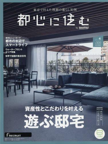 都心に住む by SUUMO (バイ スーモ) 2017年 4月号の詳細を見る