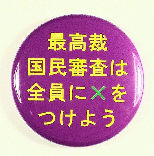 防犯バッジ「最高裁国民審査は全員に✕をつけよう」(紫)いじめ...