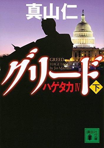 ハゲタカ4 グリード(下) (講談社文庫)