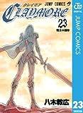 CLAYMORE23(ジャンプコミックスDIGITAL)
