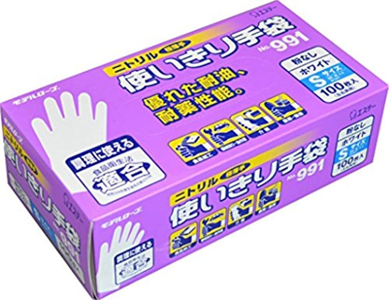 ボス抑制する精神的に(まとめ買い)エステー ニトリル使いきり手袋粉無No.991ホワイトS 100枚【×2セット】