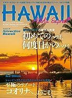 アロハエクスプレスno.151 特集:はじめてのハワイ、何回目かのハワイ (M-ON! Deluxe)