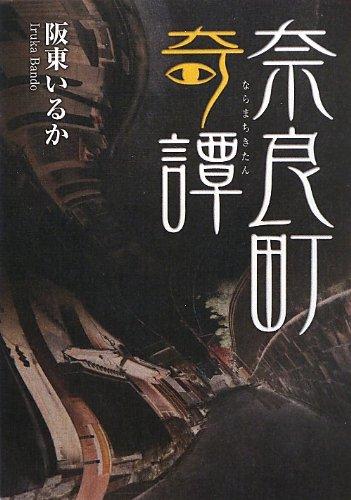 奈良町奇譚 (大和路ろまん文庫)