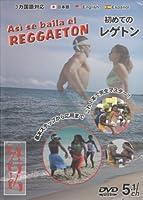 初めてのレゲトン [DVD]