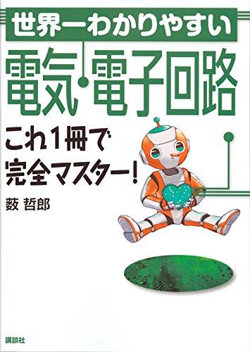 世界一わかりやすい電気・電子回路 これ1冊で完全マスター! (KS理工学専門書)の詳細を見る