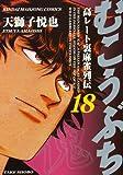 むこうぶち 高レート裏麻雀列伝 (18) (近代麻雀コミックス)