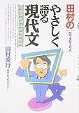 田村のやさしく語る現代文—代々木ゼミ方式