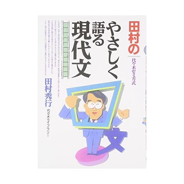 田村のやさしく語る現代文―代々木ゼミ方式の商品画像
