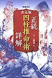 増補改訂 決定版 正統四柱推命術 詳解 (エルブックス・シリーズ)