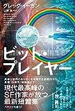 ビット・プレイヤー (ハヤカワ文庫SF) 画像