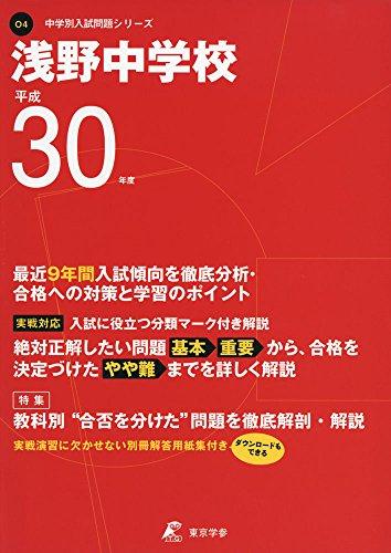 浅野中学校 H30年度用 過去9年分収録 (中学別入試問題シリーズO4)