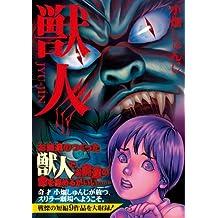 獣人 マンガショップシリーズ 274