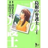 島根の弁護士 1 (ヤングジャンプコミックス)