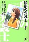 島根の弁護士 / 香川 まさひと のシリーズ情報を見る