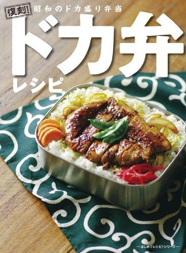 ドカ弁レシピ~復刻!昭和のドカ盛り弁当 (はじめてレシピ!シリーズ)の詳細を見る