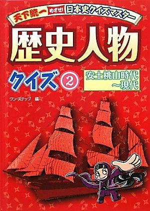 歴史人物クイズ〈2〉安土桃山時代~現代 (天下統一めざせ!日本史クイズマスター)