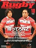 Rugby magazine (ラグビーマガジン) 2011年 10月号 [雑誌] [雑誌] / ベースボール・マガジン社 (刊)